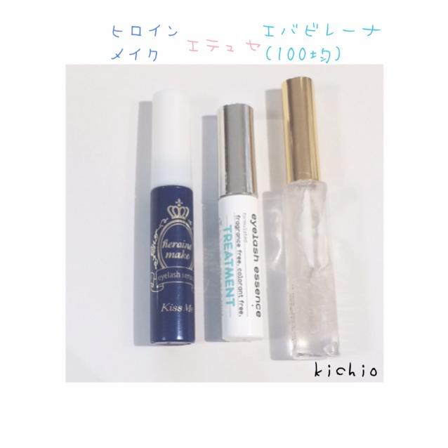 つぎにこれ  左から ヒロインメイク まつ毛美容液  エテュセ まつ毛美容液  エバビレーナ 透明マスカラ    100均