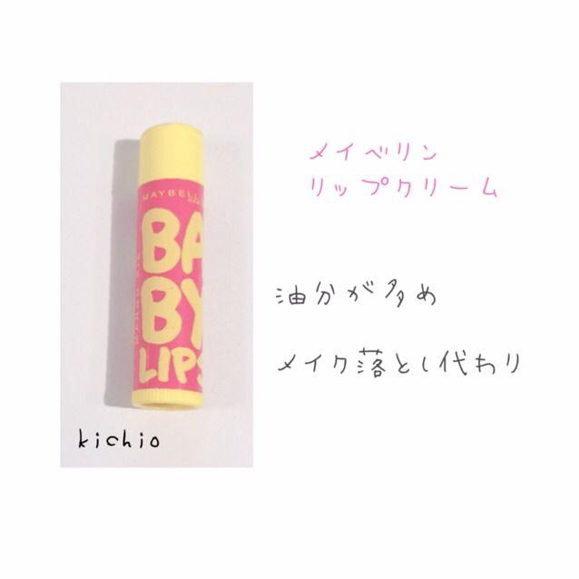 メイク落とし  メイベリンのリップクリーム  貰い物ですが、独特の匂いが口に入ると嫌でメイク落とし代わりに使ってます。  これ一つ持ってるだけで安心