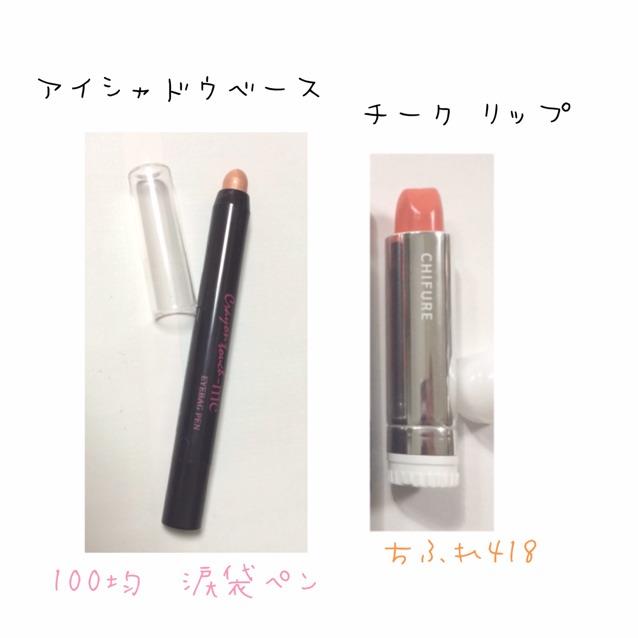 附帶一提,我用「大創」的淚袋筆來代替眼影底膏。接下來的腮紅我則是用「Chifure」的口紅代用,並與剛剛彩妝盤照片中的橘色腮紅重疊使用。
