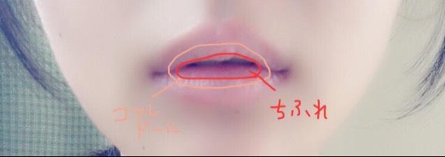 唇は保湿リップをつけてから写真のように塗り滲ませます。