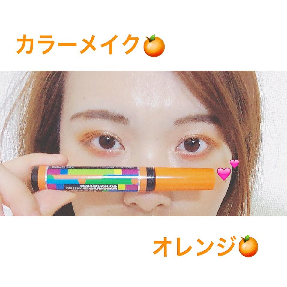 カラーメイクのAfter画像