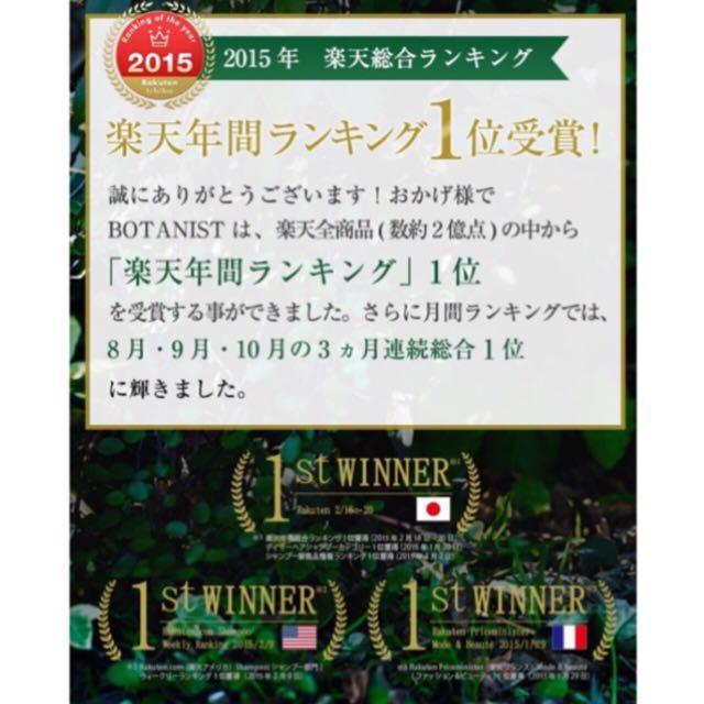 最も注目のあるボタニカルシャンプー  世界3カ国No.1を獲得 楽天年間ランキング1位受賞商品の魅力を伝えます!!