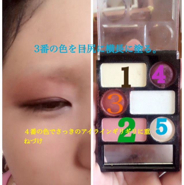 3番の色を目尻に横長に塗る。 この時に広げすぎないでください。 4番の色でさっきのアイラインギリギリに重ね付け。 アイシャドウイメージとしては横長にグラデーション作る感じ。