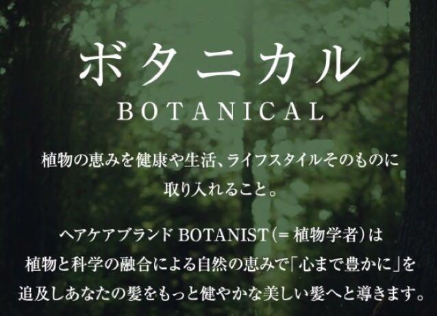 BOTANIST 4つのこだわり  1.髪、地肌に優しい天然由来成分と水を90%以上配合 2.自然の恵み石鹸成分で洗う 3.潤いと輝きを与えるヘアケアブランド 4.香り彩るダブルフレグランス