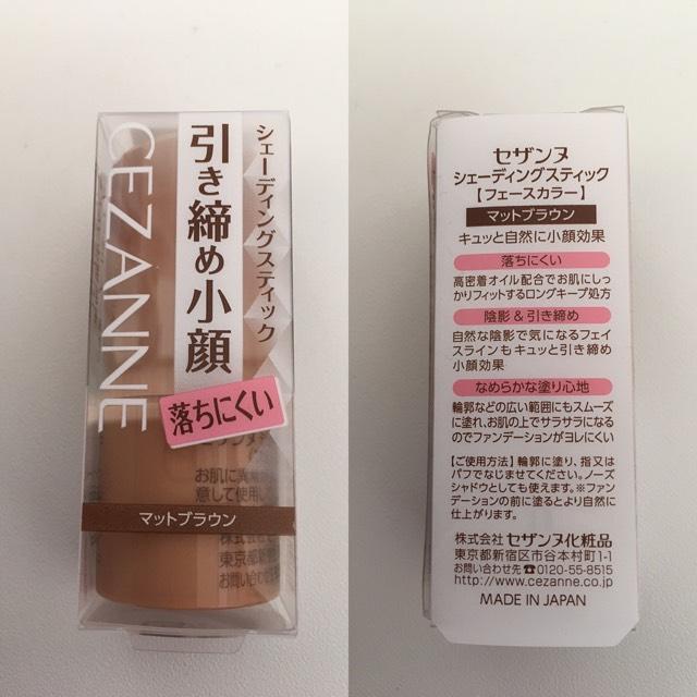 セザンヌ シェーディングスティック  【フェースカラー】マットブラウン
