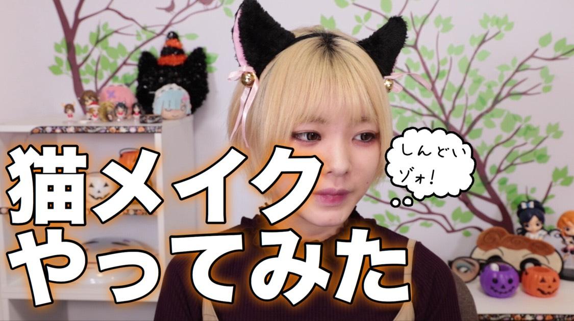 猫メイク【ハロウィンメイク】