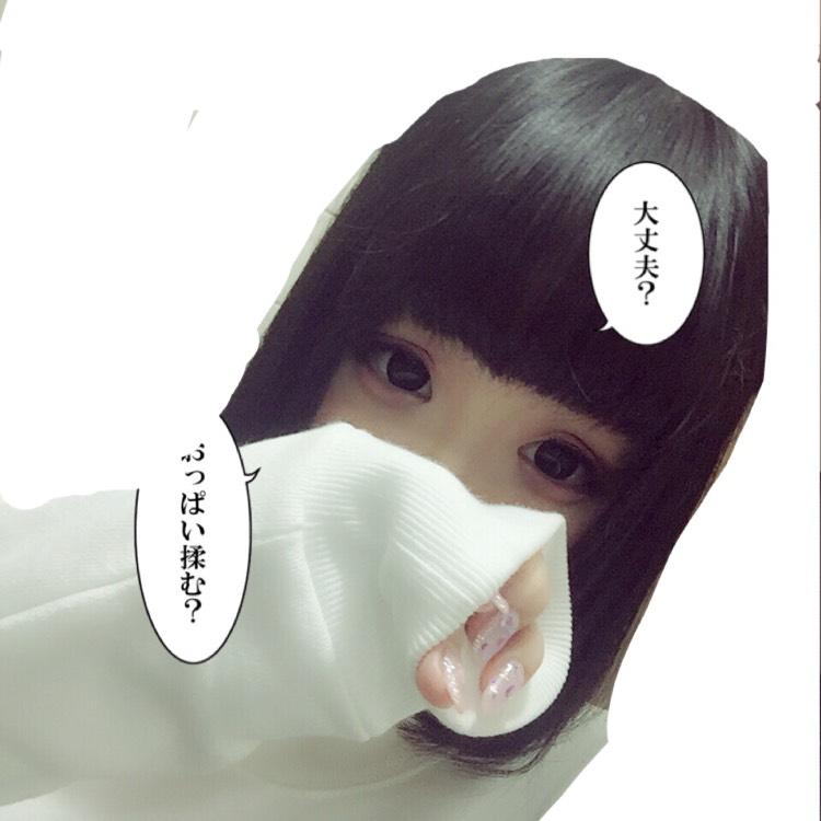病んじゃったら。めいく