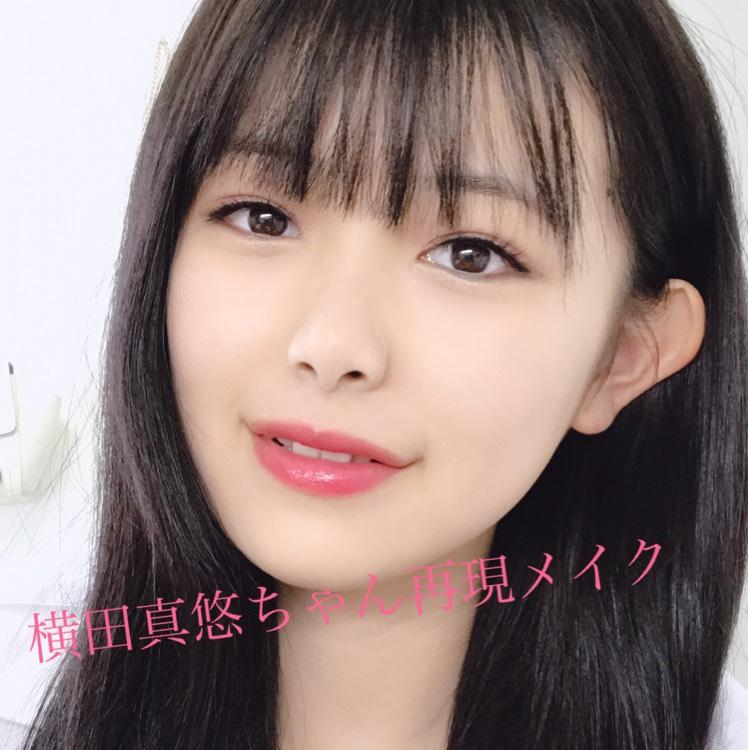 横田真悠ちゃん風メイク