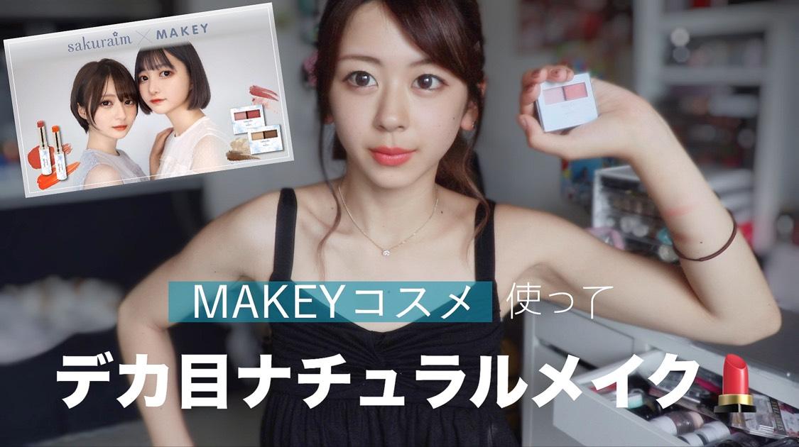 MAKEYコスメレビュー動画