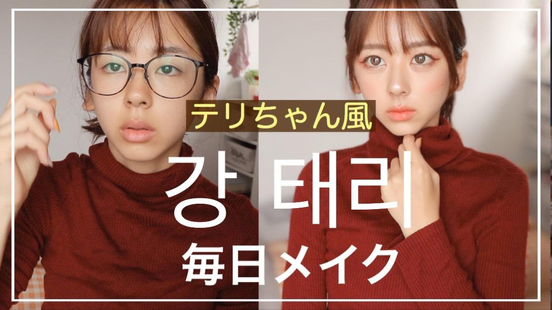 テリちゃん風毎日メイク!(YouTube)