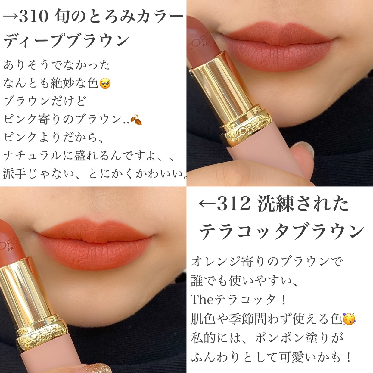 11/15発売!ロレアルパリ フリーザヌード!