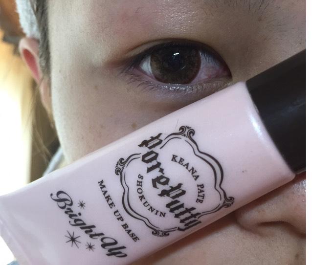 化粧水と乳液の後にピンク色の下地を 目のくまと口周りに塗ります