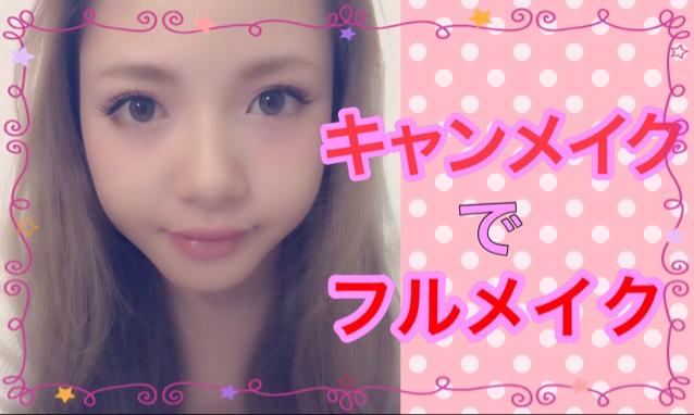YOUTUBE メイク動画
