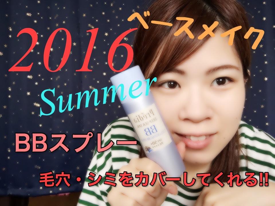 2016 Summer ベースメイク~BBスプレー~