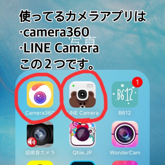 自撮りをする時に使っているカメラアプリは【camera360】【LINE Camera】この2つです。