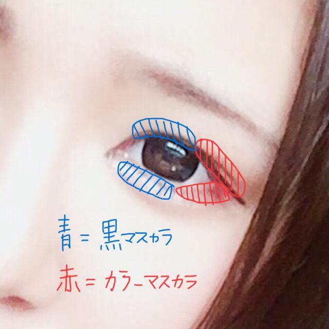 カラーマスカラのAfter画像