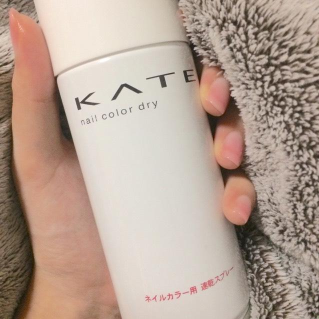 KATEの速乾スプレーー! 爪にシューッとやると早く乾くそうです。 私はこのタイミングでこれを使い、表面が乾いてきたところで寝ます!笑 この段階で中まで完全に乾かさないと次に重ねる時になかなか乾かないのです。