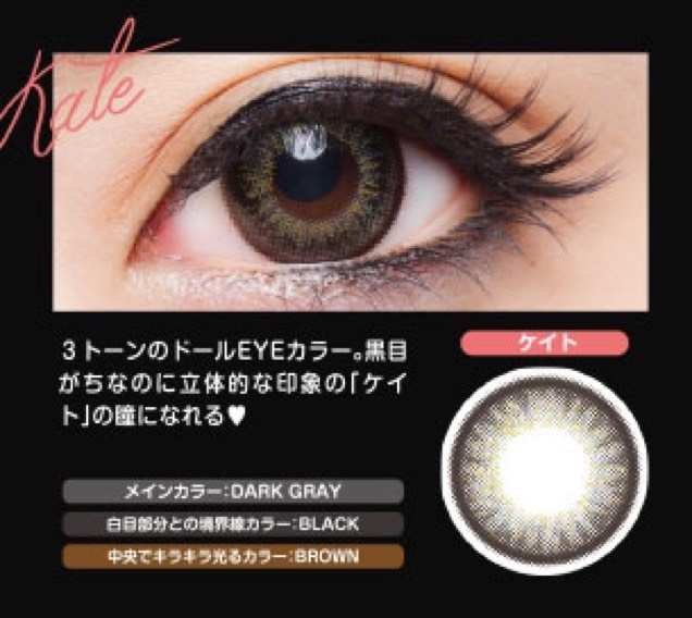 カラコン  Diamond Lash ケイト 14.5mm 1Day 黒っぽいグレーっぽい色。 大きさもほどよくぱっちりな瞳にしてくれます。  大人っぽいメイクにおすすめです!!