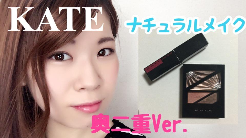 新作KATEコスメでメイク(奥二重Ver.)
