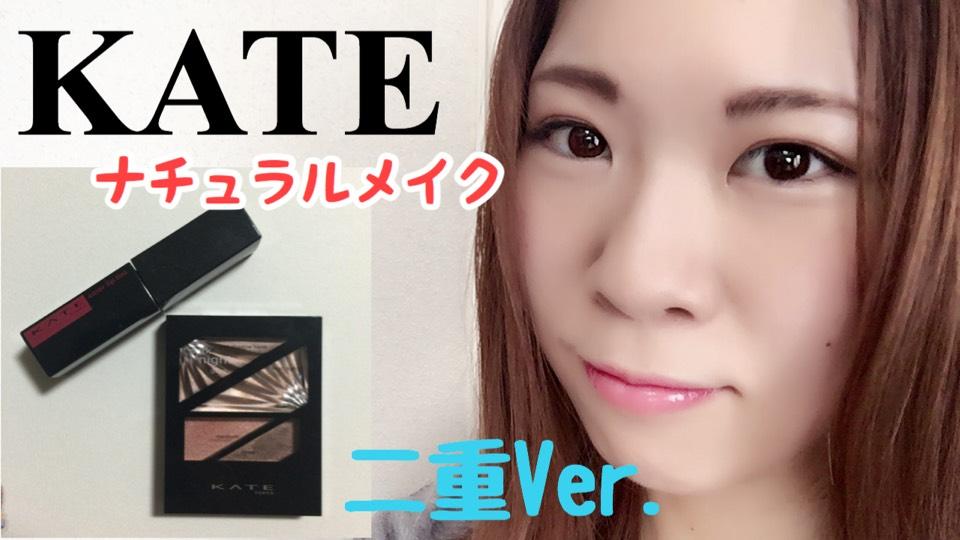 ナチュラルメイク(KATE新作コスメ)