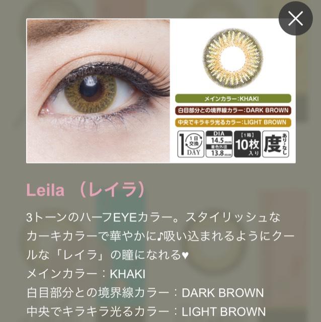 使用したカラコンです Diamond Lashのワンデーカラコン[Leila] 明るいカーキカラーでどの照明の下でも綺麗な発色でした。 高発色なのに柔らかい印象で色素薄い系メイクに相性が良いと思います