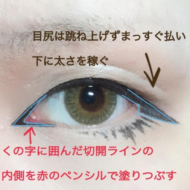 画像のように青い線で囲った形をイメージしてアイラインを引いた後、くの字に囲んだ目頭の皮膚に赤みを付けると粘膜と同化して綺麗な目頭に見えます(塗りすぎ注意)