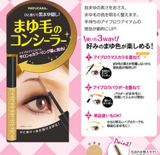 使用した眉コンシーラーはこちらです。 カラーメイクの必需品です めちゃくちゃ推してます