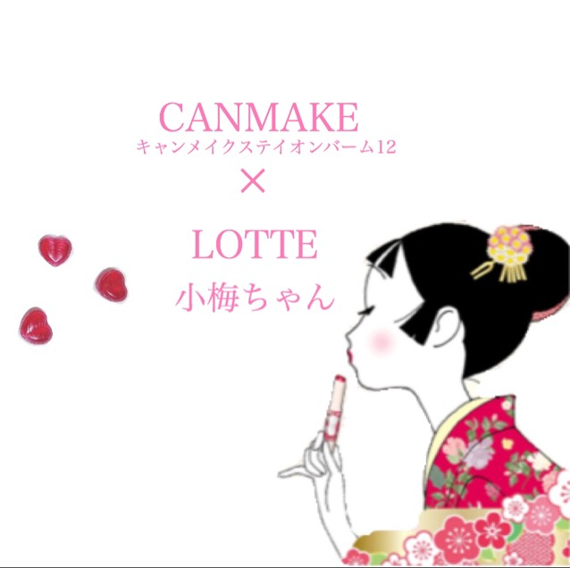 恋が叶う?!小梅ちゃんリップ♡(CANMAKE)