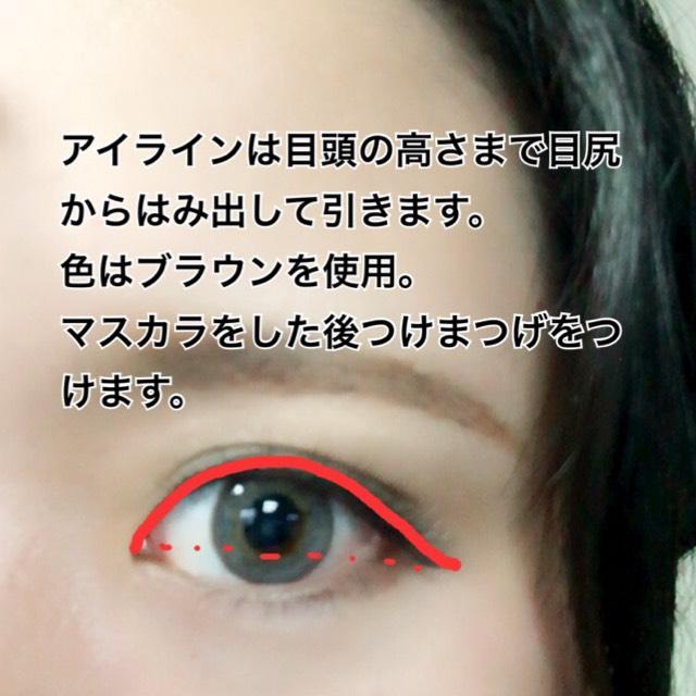 アイライナーはペンシルタイプのジェルライナーで色はブラウンを使用しました。 アイラインは図のように目頭の高さのところまで目尻からはみ出して引きます。 その後マスカラ→つけまつげ→二重の順でやっていきます。