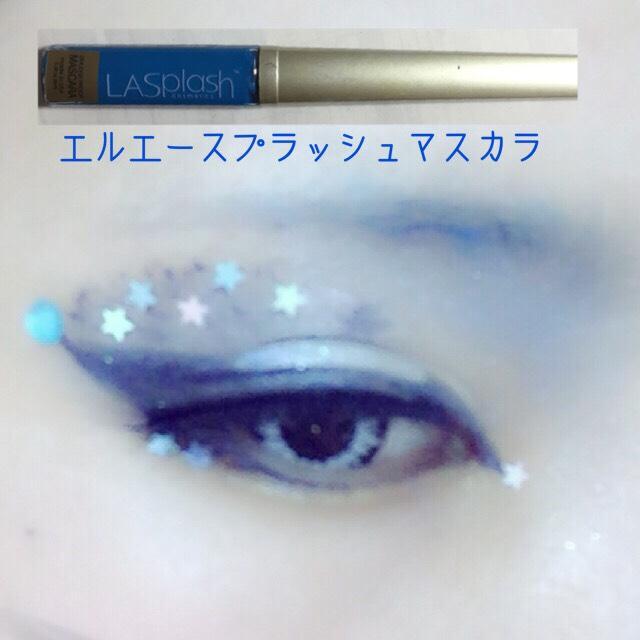 写真では目立ちませんが、眉毛をエルエースプラッシュマスカラで青くします。