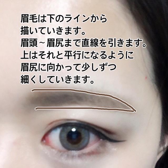 眉毛はまずパウダーで毛と毛の間を埋めてからペンシルで描いていきます。 まず下のラインから描いていきます。 眉頭〜眉尻まで直線を引きます。 上はそれと平行になるように眉尻に向かって少しずつ細くしていきます。