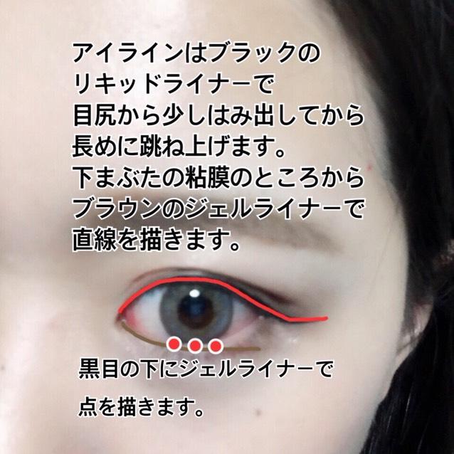 上まぶたのアイラインはブラックのリキッドライナーを使います。 目尻から少しはみ出してから長めに跳ね上げます。 下まぶたの粘膜のところを黒目の外側の辺りまでブラウンのジェルライナーで塗って、そこから直線を引くような感じで下まぶたにラインを描きます。 黒目の下のまつげのキワのところにジェルライナーで点を描きます。