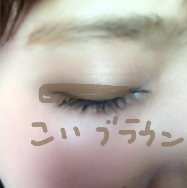濃いブラウンを目のキワにぼかします