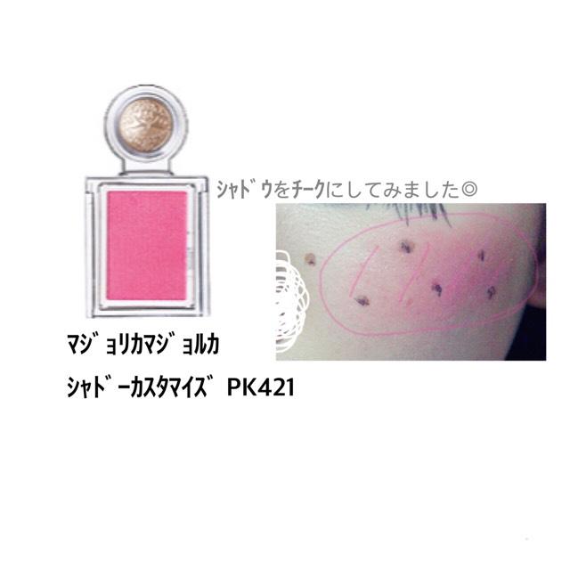 さっき書いたそばかすの上に指でピンクのシャドウをチークとして使います 赤よりオレンジよりピンクです!! 濃くいれます