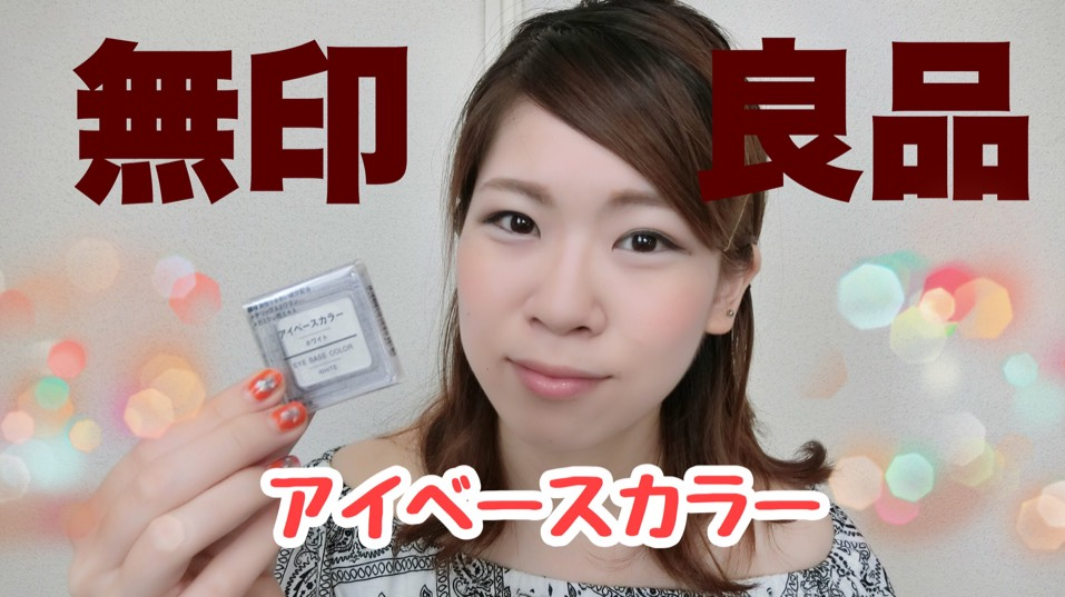 550円!!無印良品アイカラーベースレビュー