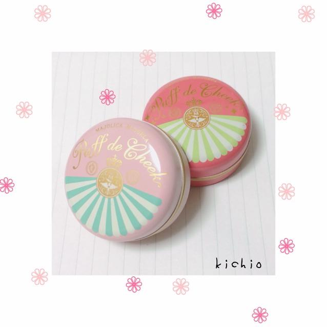チーク 今回のメイクの一番のポイント!  手前は桜っぽい色で奥はチェリーピンク