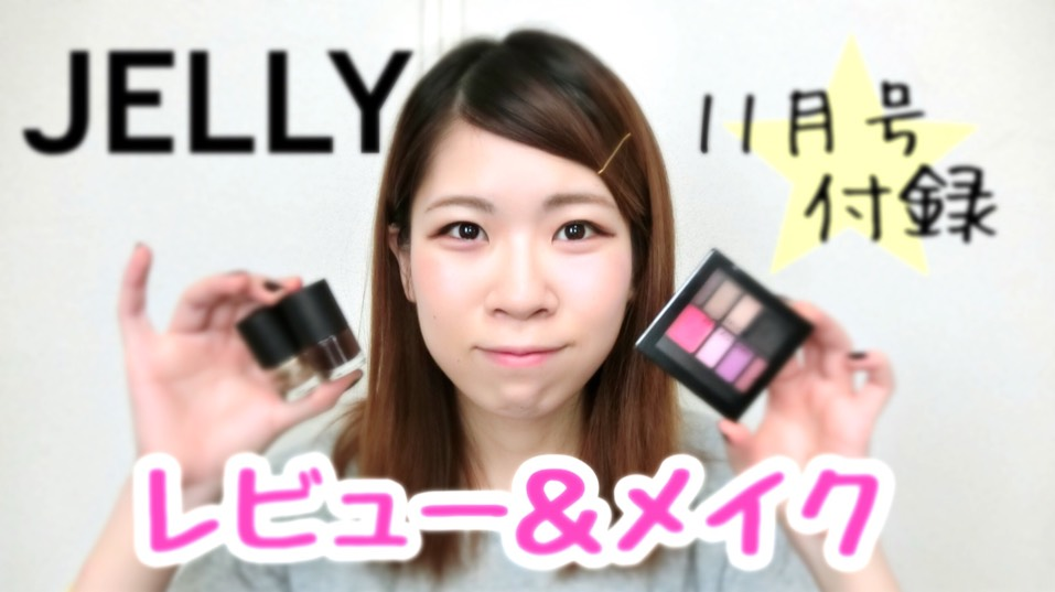 JELLY11月号付録レビュー&メイク