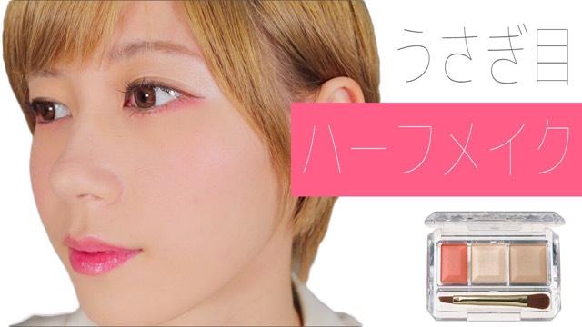 【うさぎ目メイク】ピンクシャドウでハーフメイクのAfter画像