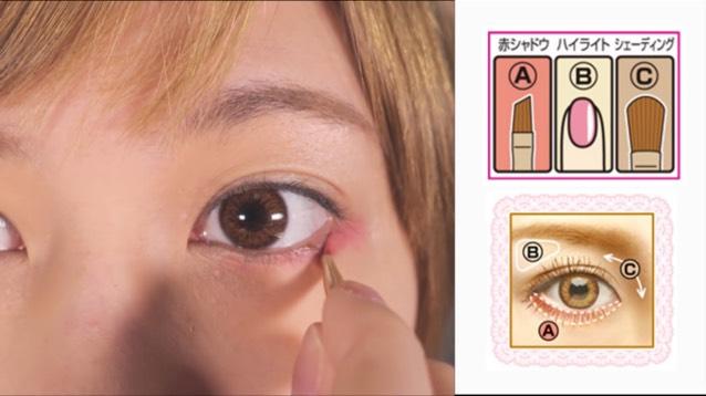 Aのピンクを涙袋に塗っていきます。目尻2/3くらいから目尻までをグラデーションさせるといい感じです。