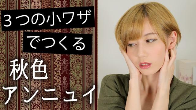 【秋色ボルドー】3つの小ワザでアンニュイメイク