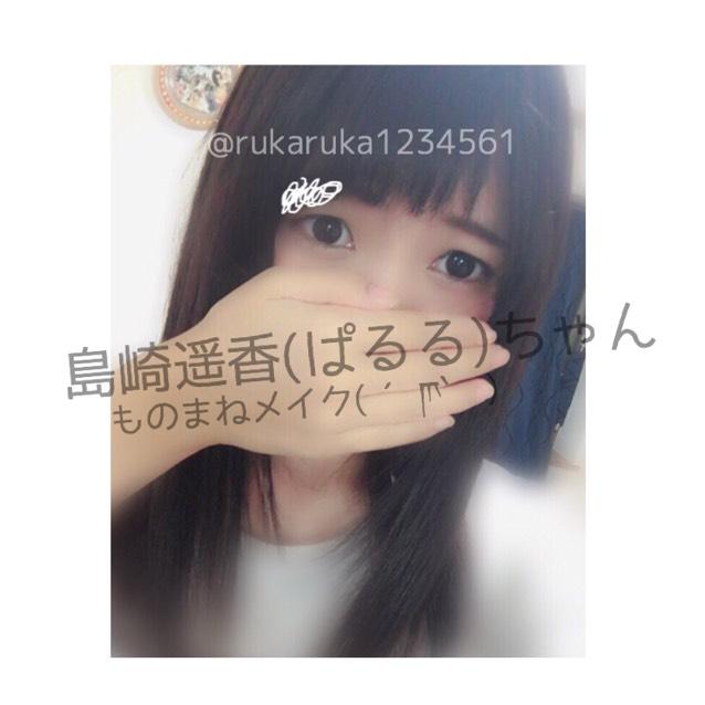 島崎遥香(ぱるる)ちゃんのものまねメイクのAfter画像