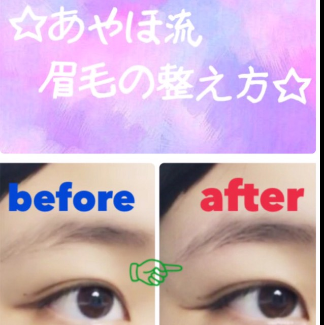 ☆あやほ流 眉毛の整え方☆