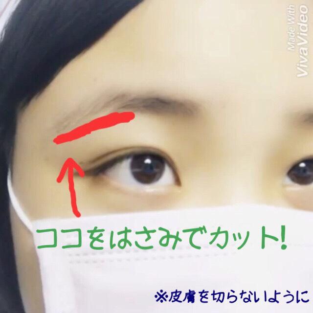 赤線部分をはさみでカットしていきます。このとき、皮膚を切らないようにしてくださいね!