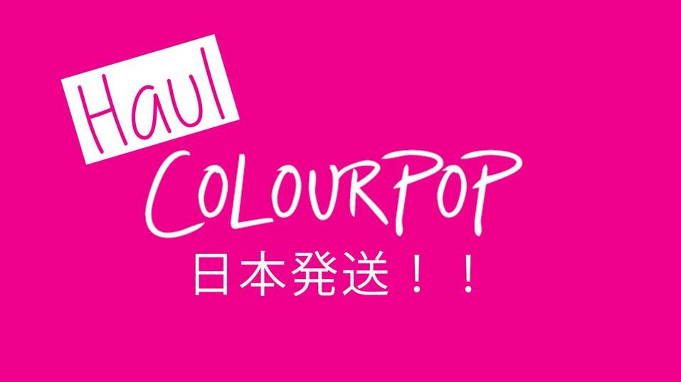 日本発送可能 colourpop