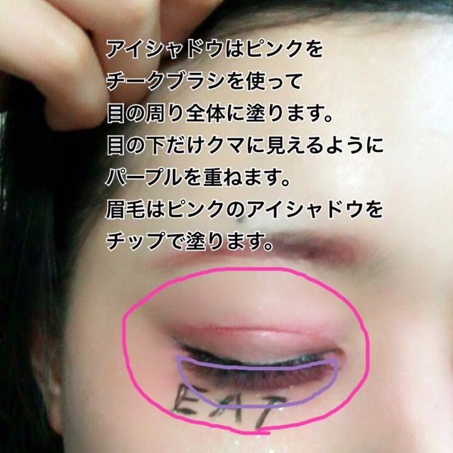 眉毛はゴールドのアイブロウマスカラを塗ってからピンクのアイシャドウで色をつけます。 アイシャドウはチークブラシを使って目の周り全体に塗ります。 目の下だけクマに見えるようにパープルを重ねます。