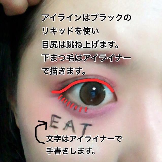 アイラインはブラックのリキッドを使います。 目尻を跳ね上げて、下まつ毛は黒目の下の辺りまでアイライナーで描きます。 目の下の文字もアイライナーで描きます。
