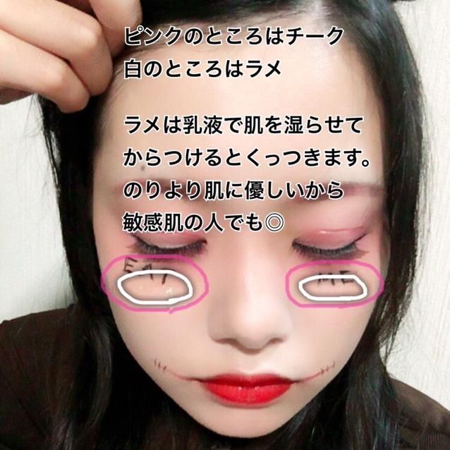 図のピンクのところにチークを塗ります。 図の白の部分に少し乳液をつけて湿らせてからネイルに使うパウダータイプのラメを指で取ってつけます。 乳液だとのりより肌に優しいので敏感肌の人でも肌荒れしません。