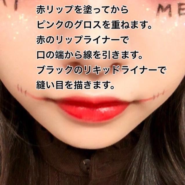 赤リップを塗ってからピンクのグロスを重ねます。 赤のリップライナーで口の端から線を引きます。 ブラックのリキッドライナーで縫い目を描きます。