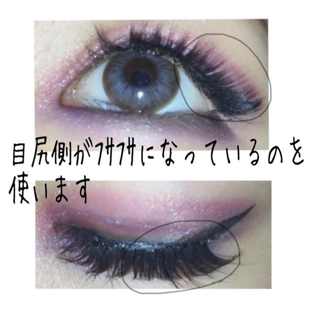 つけまつげは目頭の部分を切って 目尻フサフサなものをつけます  黒目の上を下げて目尻を上げる感じにします