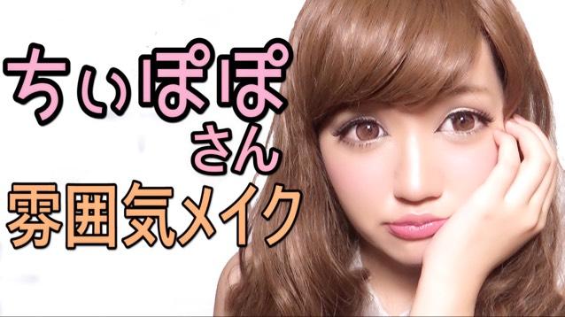 ちぃぽぽちゃん風メイクのAfter画像